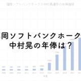 福岡ソフトバンクホークス中村晃の年俸は?2019年は2.4億円!のアイキャッチ画像