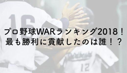 プロ野球WARランキング2018!最も勝利に貢献したのは誰!?のアイキャッチ画像