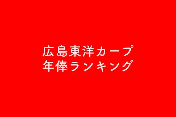 広島東洋カープの年俸ランキング2019まとめ!【日本人選手】のアイキャッチ画像