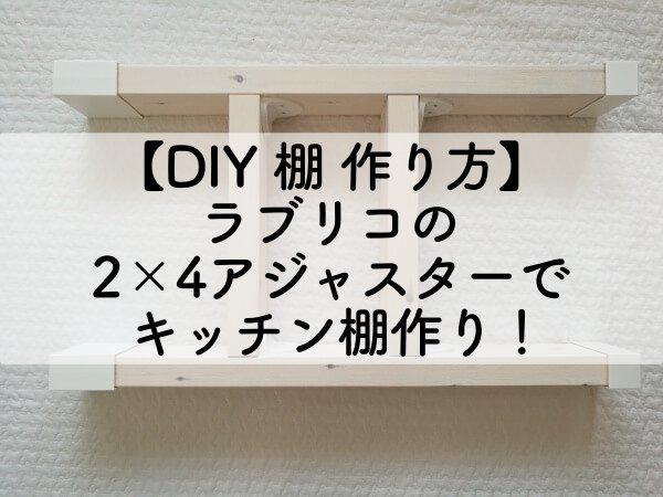 【ラブリコ 棚 作り方】2×4アジャスターでキッチン棚をDIY 【簡単】