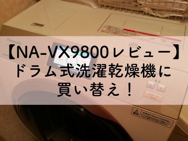 【パナソニック ドラム式洗濯機 NA-VX9800レビュー】究極の時短家電!