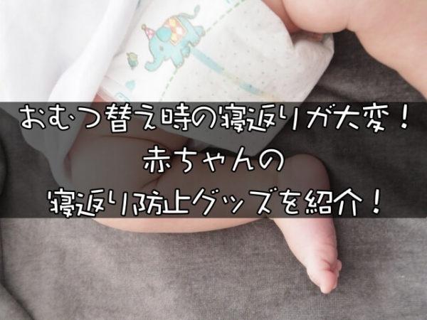 オムツ替え時の寝返り防止グッズを購入!赤ちゃんの寝返りは無くなるのか!?