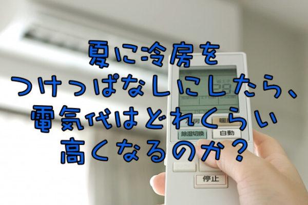 夏に冷房をつけっぱなしにしたら、電気代はどれくらい高くなるのか?