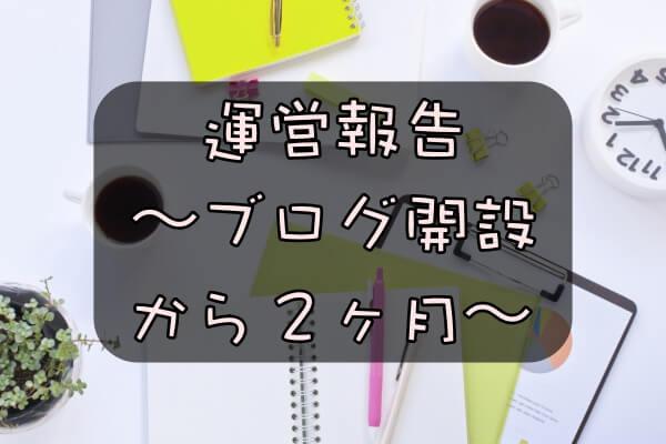 運営報告〜ブログ開設から2ヶ月〜
