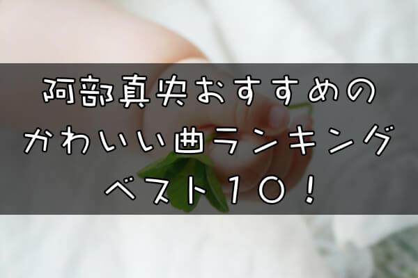 阿部真央おすすめのかわいい曲ランキングベスト10!のアイキャッチ画像