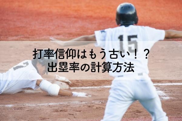 打率信仰はもう古い!?出塁率の計算方法をご紹介!のアイキャッチ画像