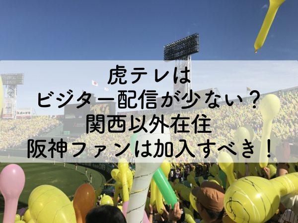 虎テレはビジター配信が少ない?関西以外在住阪神ファンは加入すべき!のアイキャッチ画像