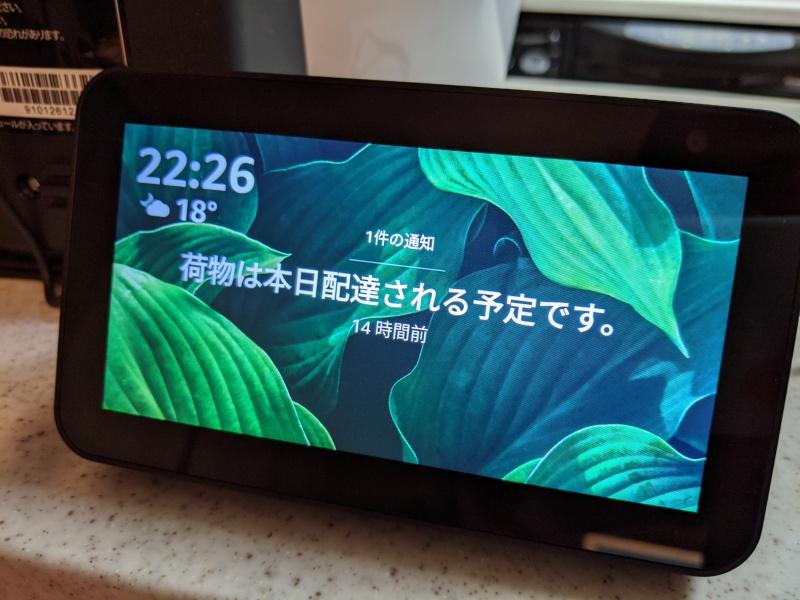 Amazon Echo Show 5はディスプレイ付きなので、ニュースや天気予報が確認しやすい