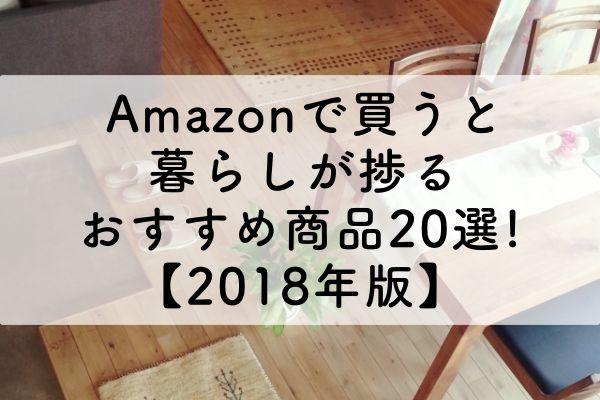 Amazonで買うと暮らしが捗るおすすめ商品20選!【2018年版】のアイキャッチ画像