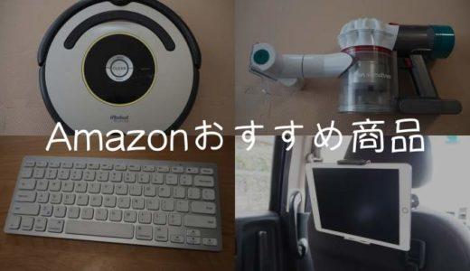 Amazonで買ってよかった暮らしが捗るおすすめ商品のアイキャッチ画像