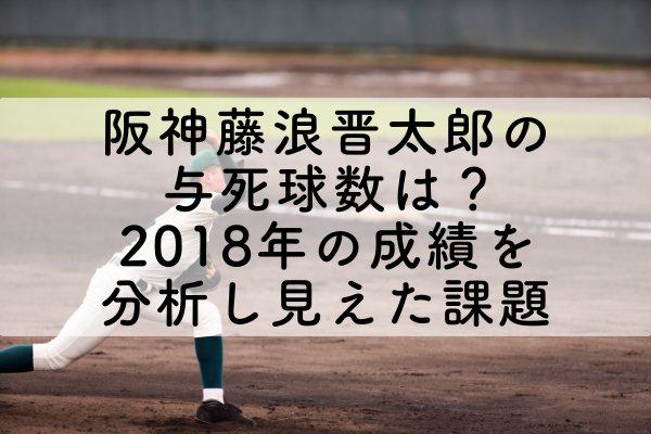 阪神藤浪晋太郎の与死球数は?2018年の成績を分析し見えた課題のアイキャッチ画像