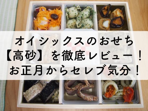 オイシックスのおせち【高砂】を徹底レビュー!お正月からセレブ気分!