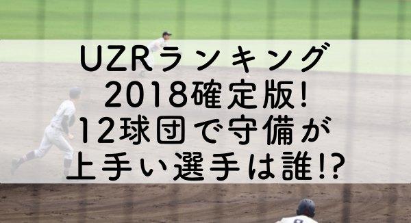 UZRランキング2018確定版!12球団で守備が上手い選手は誰!?