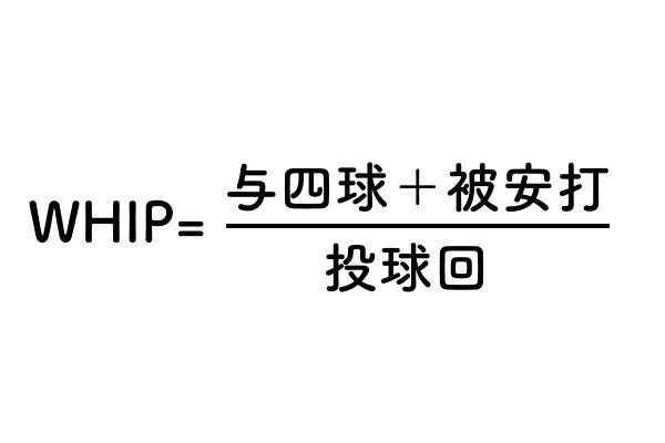 WHIPの計算式の画像
