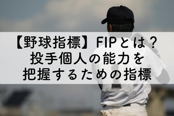 【野球指標】FIPとは?投手個人の能力を把握するための指標のアイキャッチ画像