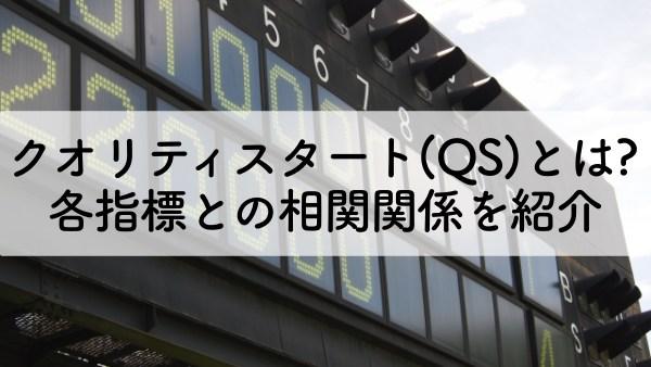 【野球】QSとは?クオリティスタート率の高い優秀な先発投手は誰!?
