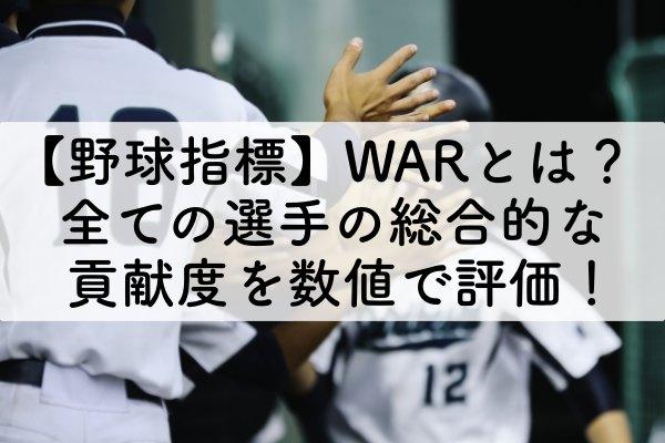 【野球指標】WARとは?全ての選手の総合的な貢献度を数値で評価!のアイキャッチ画像