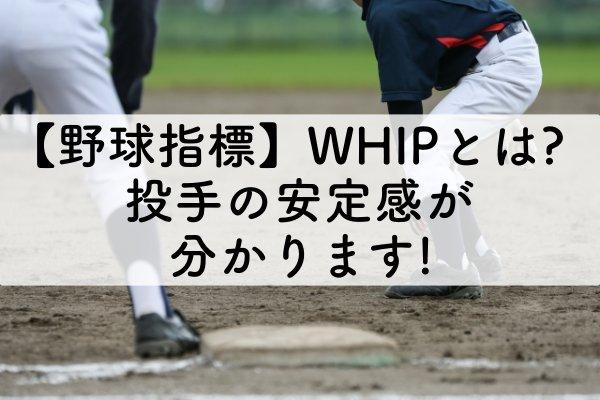 【野球】WHIPで投手の何が分かる?→ストレスのたまり具合が全然違う