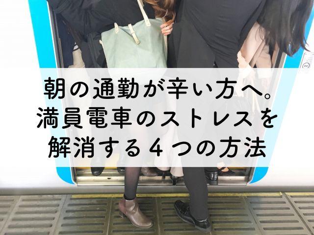 朝の通勤が辛い方へ。満員電車のストレスを解消する4つの方法のアイキャッチ画像