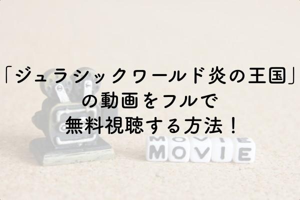映画「ジュラシックワールド炎の王国」の動画をフルで無料視聴する方法!のアイキャッチ画像