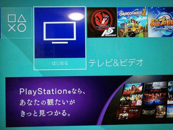 PS4のメニュー画面でテレビ&ビデオを選択している画像
