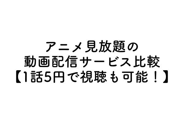 アニメ見放題の動画配信サービス比較【1話5円で視聴も可能!】のアイキャッチ画像