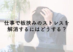 仕事で板挟みのストレスを解消するにはどうする?【あなたは悪く無い】のアイキャッチ画像