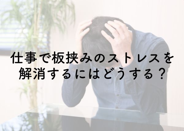 仕事で板挟みのストレスが辛い時にはどうする?【あなたは悪く無い】