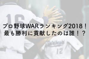 プロ野球WARランキング2018!12球団で最も勝利に貢献したのは誰!?
