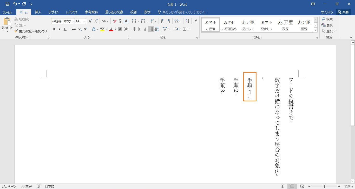 ワードの縦書きで数字だけ横になってしまう場合の対処手順10