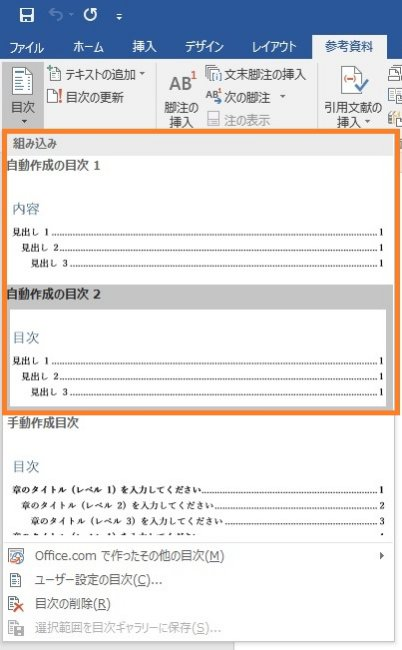 ワードに目次を追加する手順を示した画像2