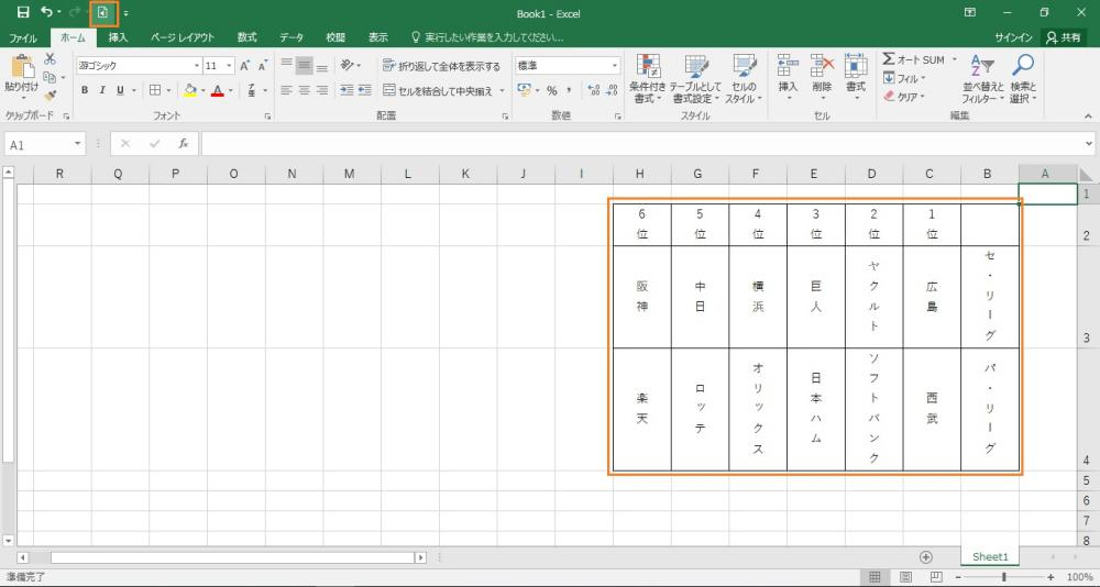 エクセルの縦書きで左から右(右から左)に記載する方法【Excel】