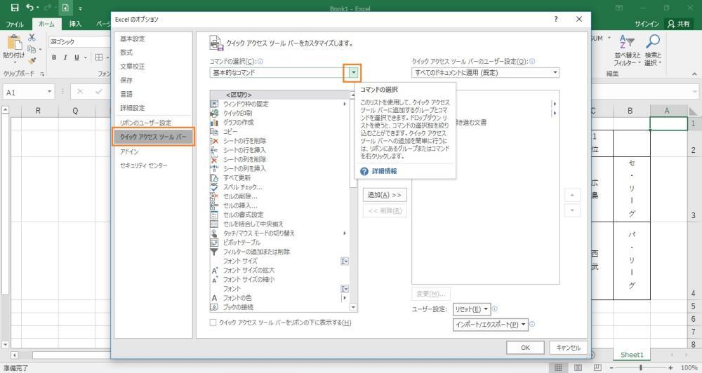 エクセルの縦書きで左から右(右から左)に設定変更する手順を示した画像12
