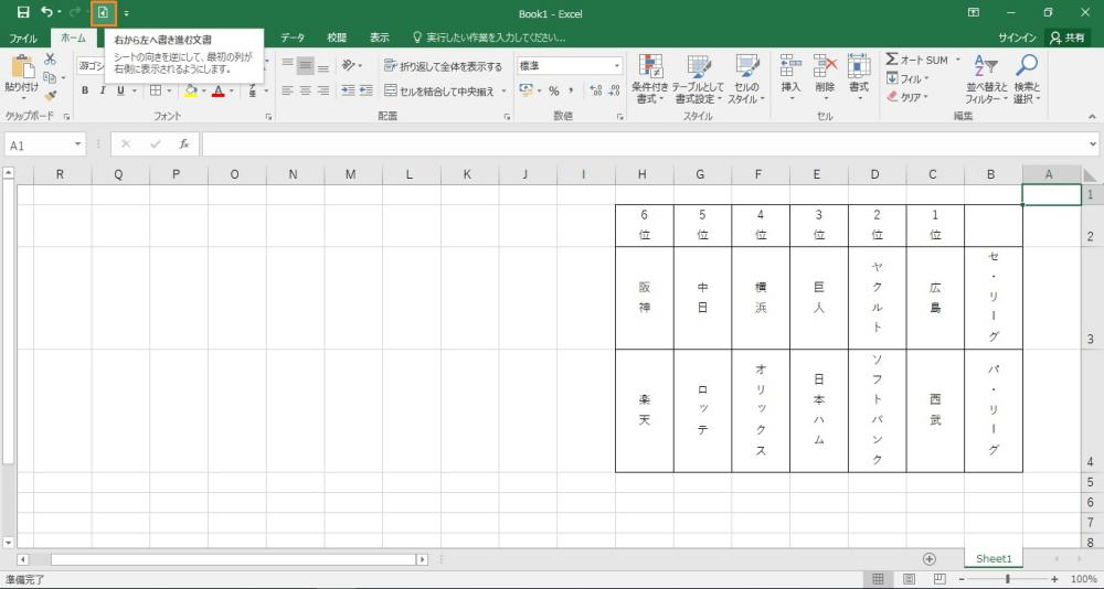 エクセルの縦書きで左から右(右から左)に設定変更する手順を示した画像13