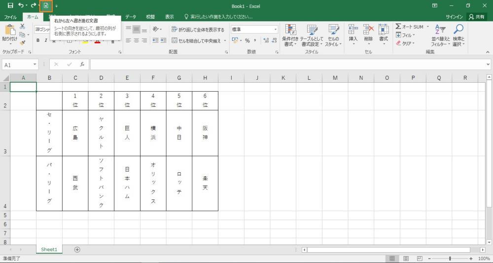 エクセルの縦書きで左から右(右から左)に設定変更する手順を示した画像9