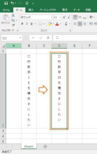 エクセルの縦書きで二桁数字だけ横向きにする方法【Excel 簡単】のアイキャッチ画像