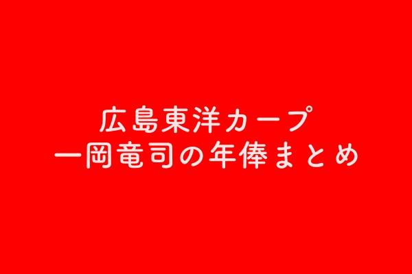 一岡竜司の年俸は?2019年は7700万円!