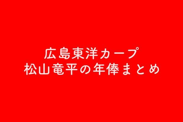 松山竜平の年俸は?2019年は1億円!
