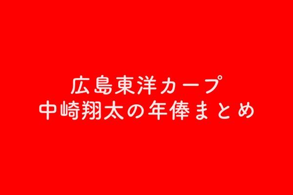 中崎翔太の年俸は?2019年は1.6億円!