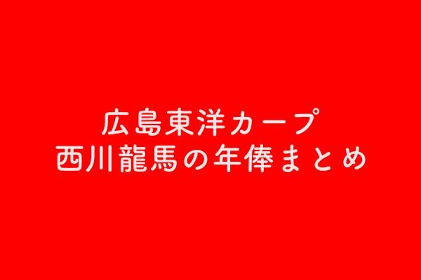 西川龍馬の年俸は?2019年は3100万円!