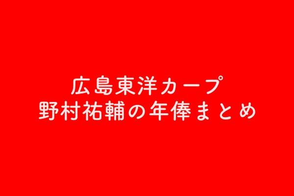 野村祐輔の年俸は?2019年は1.2億円!