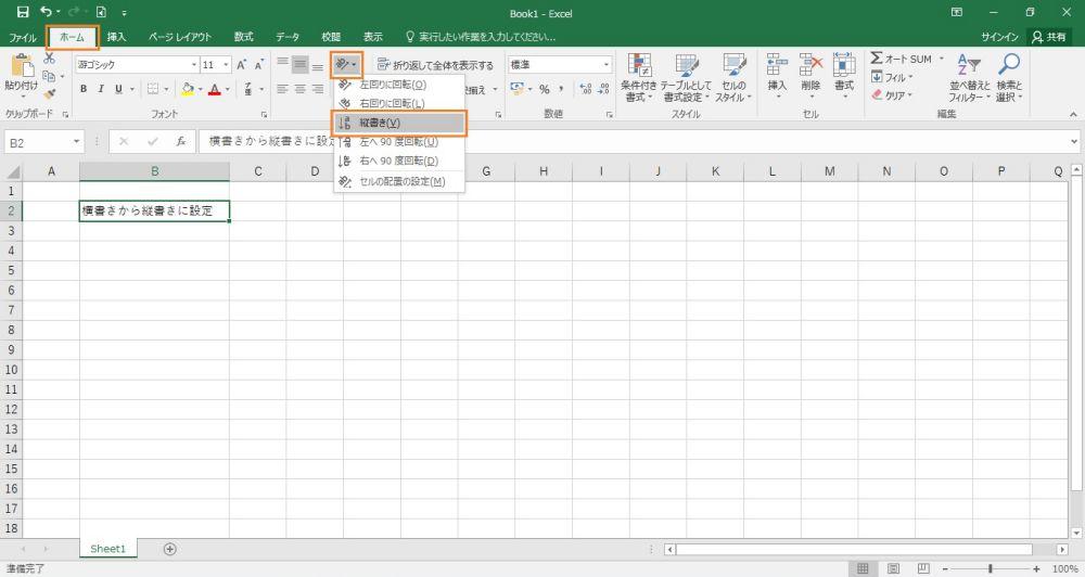 エクセルを横書きから縦書きに設定する手順を説明する画像2