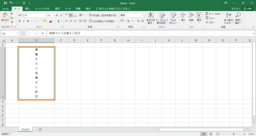 エクセルを横書きから縦書きに設定する手順を説明する画像3