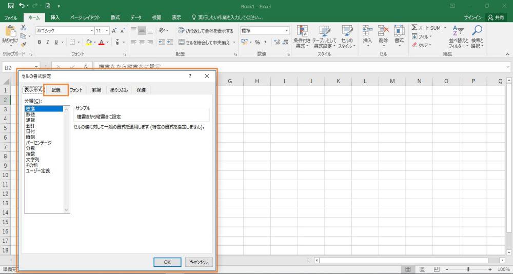 エクセルを横書きから縦書きに設定する手順を説明する画像5