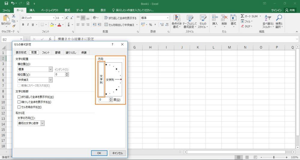 エクセルを横書きから縦書きに設定する手順を説明する画像7