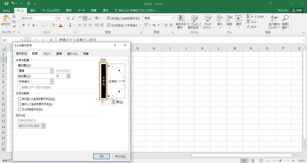 エクセルを横書きから縦書きに設定する手順を説明する画像8