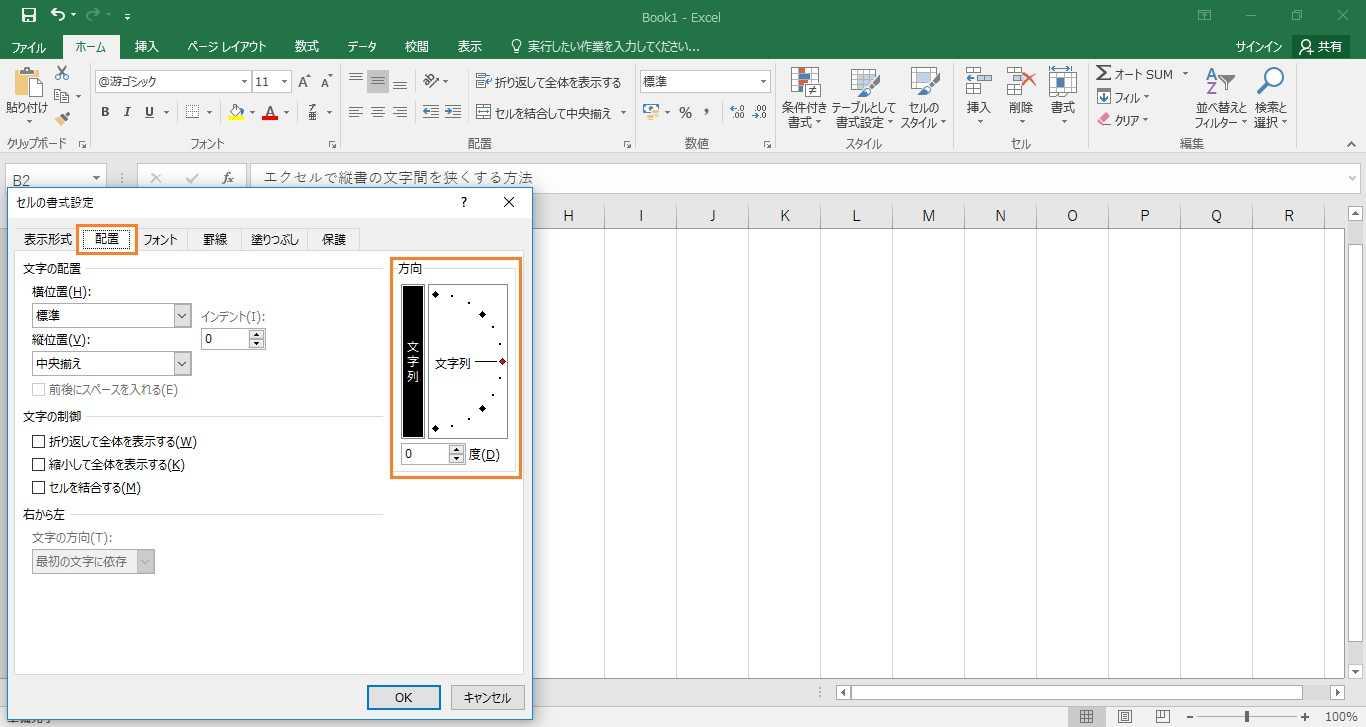 エクセルで縦書きの文字感覚を狭くする手順を示した画像8