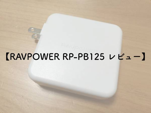 【RAVPOWER RP-PB125 レビュー】んアイキャッチ画像