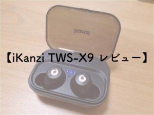 【iKanzi TWS-X9 レビュー】コスパ◎の完全ワイヤレスブルートゥースイヤホンのアイキャッチ画像