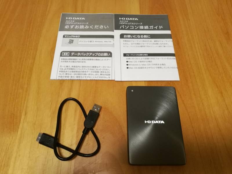 「HDPX-UTA1.0K」の付属品の画像
